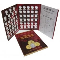 Альбом-планшет на 57 монет Города Воинской Славы и города - герои